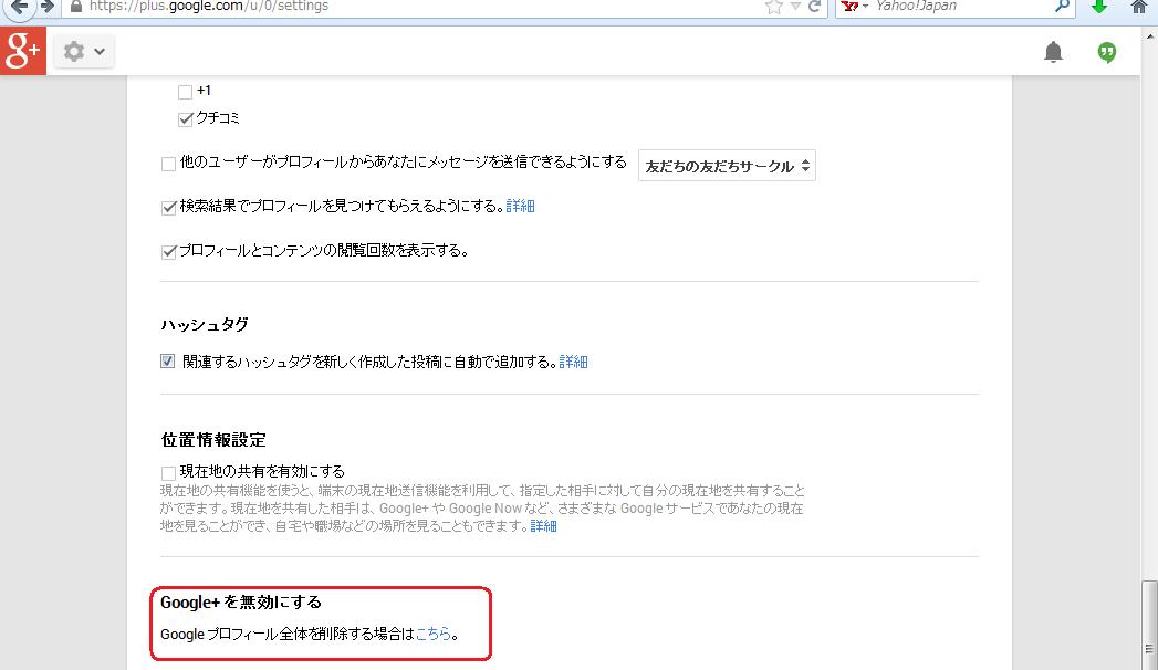 Google+を無効にするの「こちら」をクリック