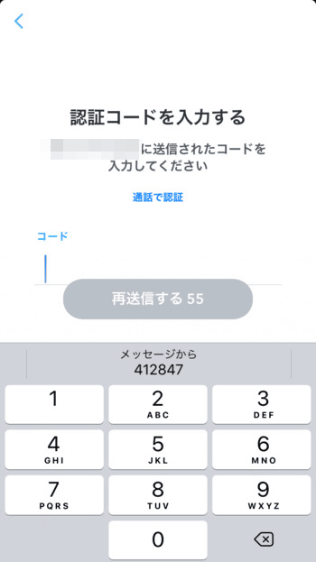 snapchat-登録画面-認証コードを入力する