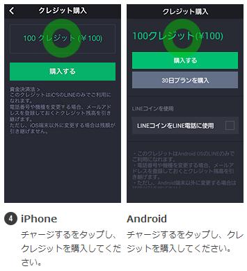 スマホアプリ内決済02