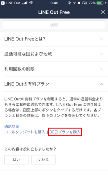 LINE Out-チャージ購入方法02