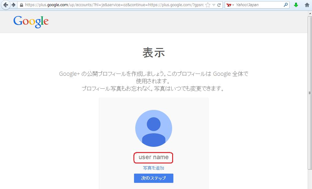 Googleアカウントのユーザーネーム