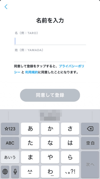 snapchat-登録画面-名前を入力