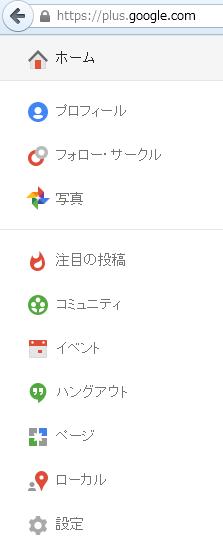 Google+プロフィール作成