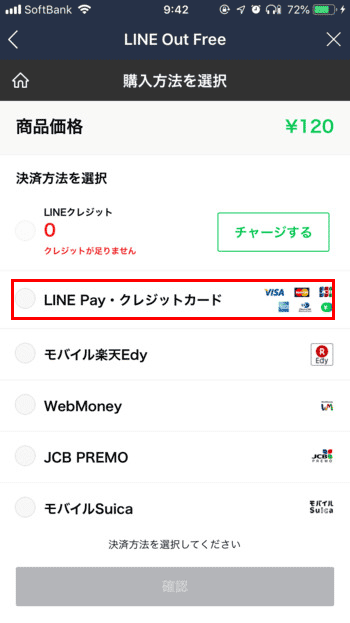 LINE Out-チャージ購入方法06