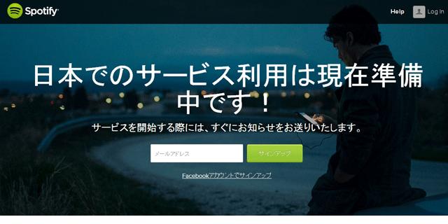 Spotify日本でのサービス利用開始はもうすぐ?