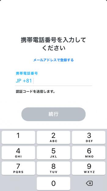 snapchat-登録画面-携帯電話番号を入力してください