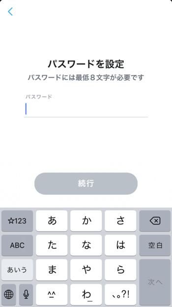snapchat-登録画面-パスワードを設定