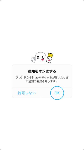 snapchat-通知をONにする画面