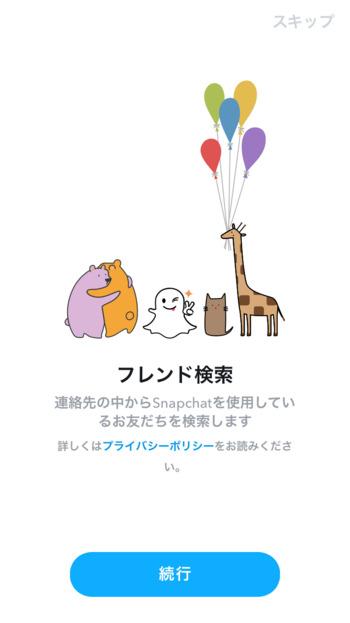 snapchat-フレンド検索画面