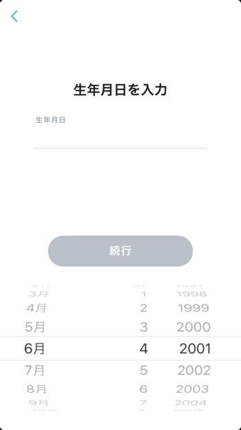 snapchat-登録画面-生年月日を入力