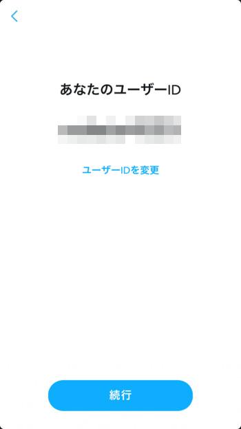 snapchat-登録画面-あなたのユーザーID