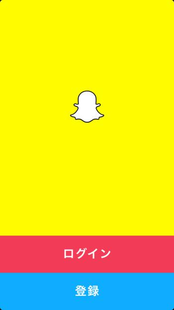 snapchat-登録画面