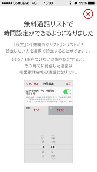 無料通話リストから除外時間の設定画面