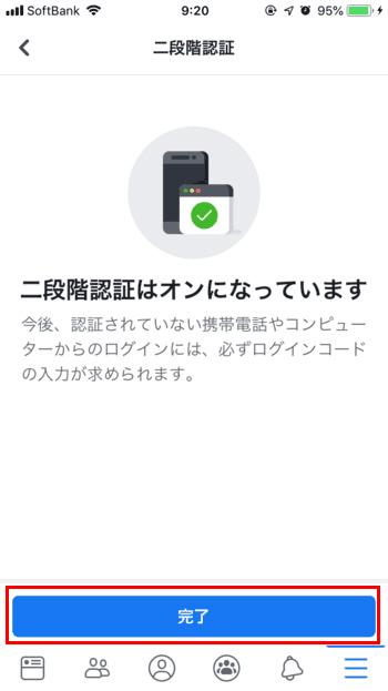 facebook-二段階認証-認証アプリ08