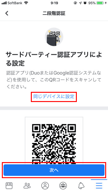 facebook-二段階認証-認証アプリ04