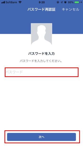 facebook-二段階認証-認証アプリ07