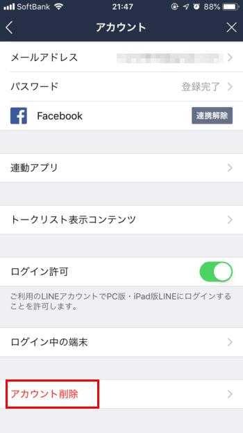 LINE-アカウント削除02