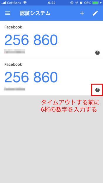 facebook-二段階認証-認証アプリ05-2
