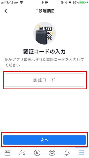 facebook-二段階認証-認証アプリ06