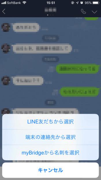 LINEトークから友達の連絡先を共有する