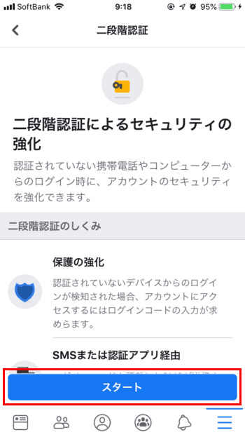 facebook-二段階認証-認証アプリ02