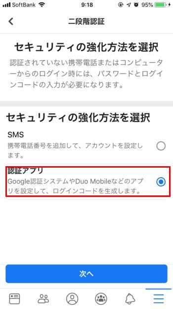 facebook-二段階認証-認証アプリ03