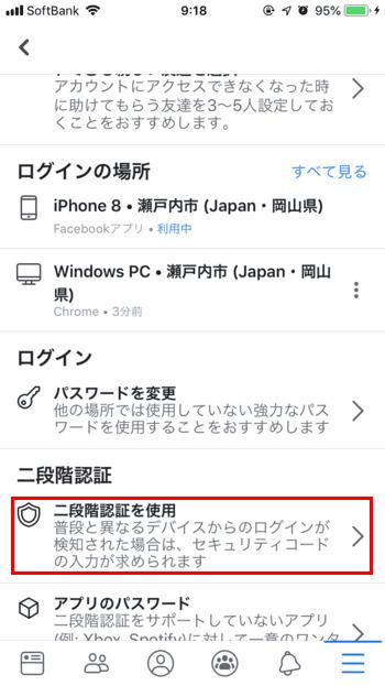 facebook-二段階認証-認証アプリ01