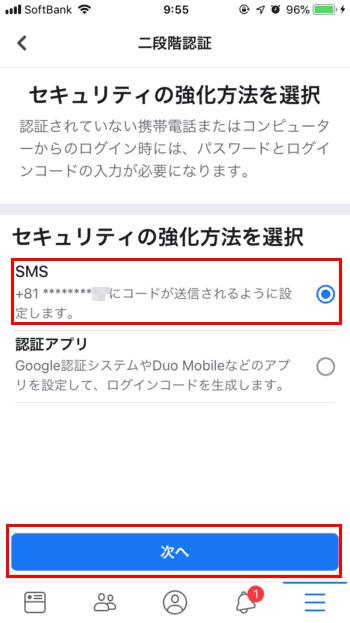 facebook-二段階認証-SMS認証01