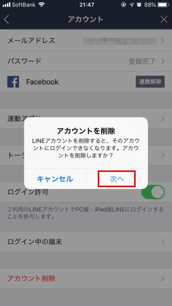 LINE-アカウント削除03