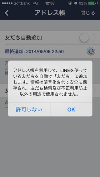 LINE アドレス帳