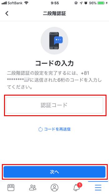 facebook-二段階認証-SMS認証02