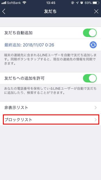LINE-ブロックする方法02-友だち画面