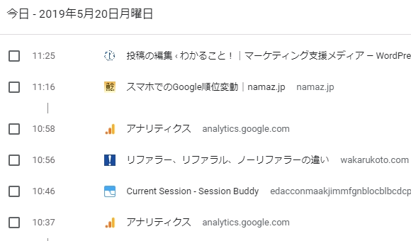 Chromeの検索履歴