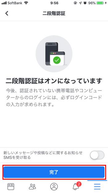facebook-二段階認証-SMS認証03