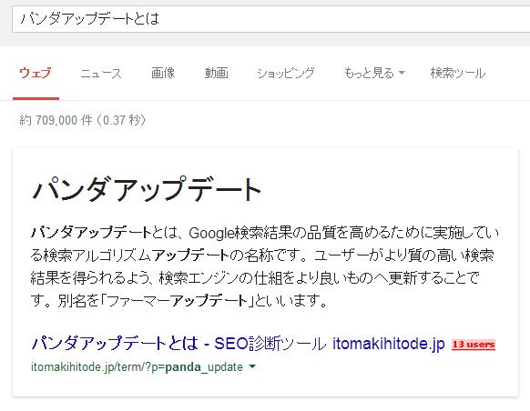 パンダアップデートとは   Google 検索