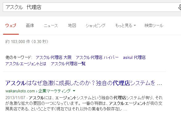 アスクル 代理店   Google 検索