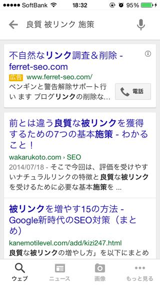 Google-検索-影響_スマホ01