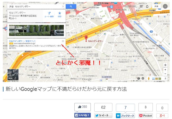 新しいGoogleマップに不満だらけだから元に戻す方法