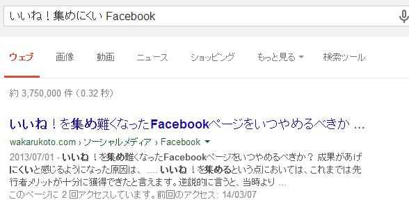 いいね!集めにくい Facebook   Google 検索