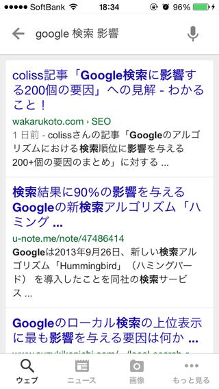 Google-検索-影響_スマホ02