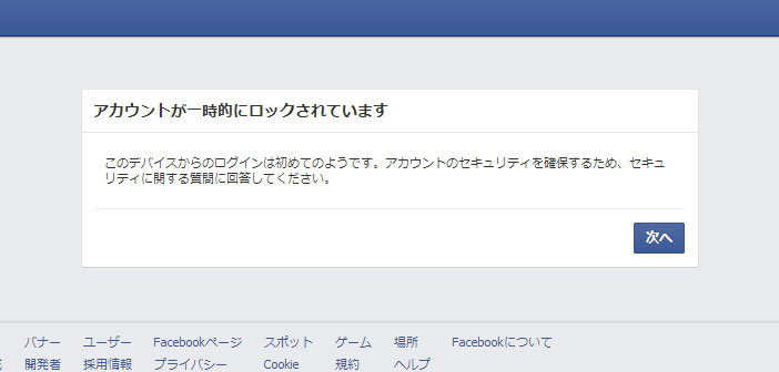 先日不正アクセスでFacebookアカウントロックされた!再開方法