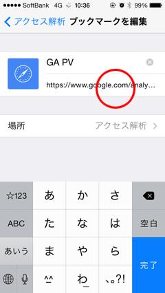 スマホブラウザでGoogleアナリティク設定-ブックマークを編集