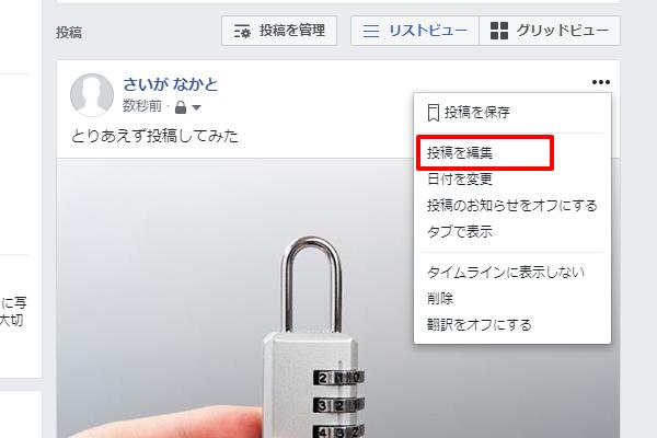 Facebook-投稿の編集-PC01