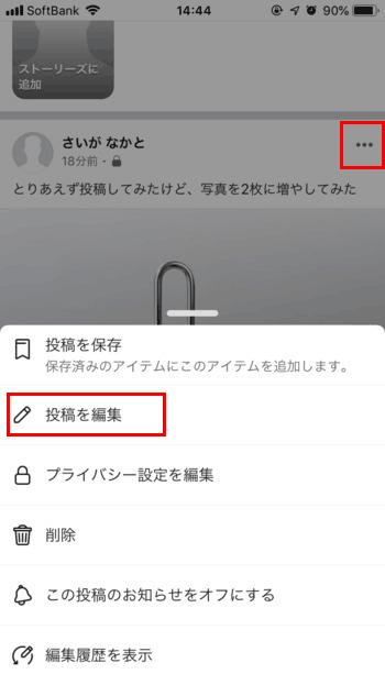 Facebook-投稿の編集-iPhone01
