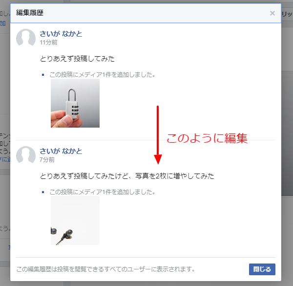 Facebook-投稿の編集履歴を見る02