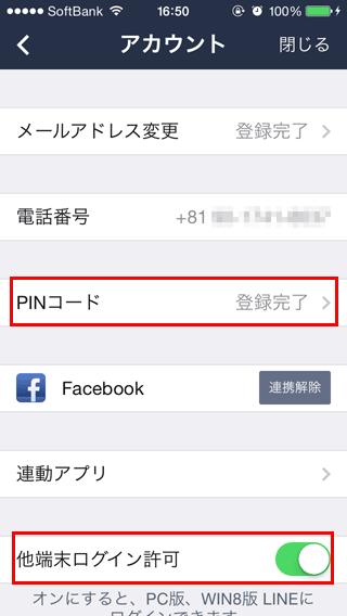 LINEPINコード設定