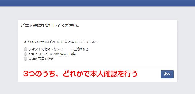 Facebookアカウントロック02
