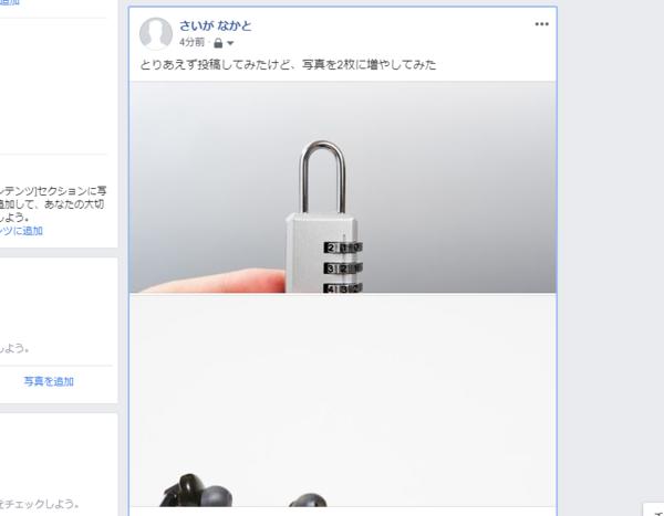 Facebook-投稿の編集-PC03