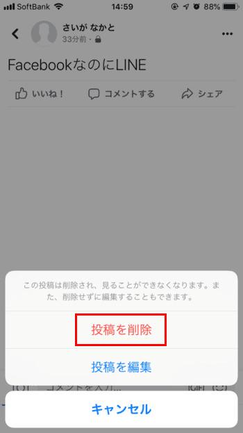 Facebook-投稿の削除-iPhone02