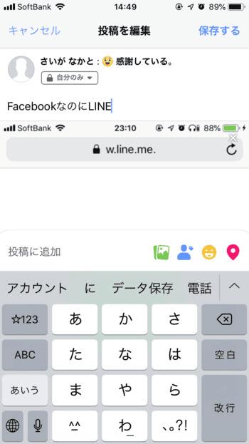 Facebook-投稿の編集-iPhone02